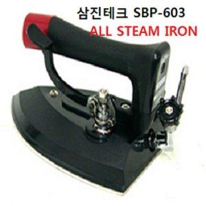 삼진스팀다리미/SBP-603/스팀다리미/세탁소/봉제공장
