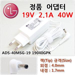 LG ADS-40MSG-19 / EAY63070101 정품 아답터 충전기