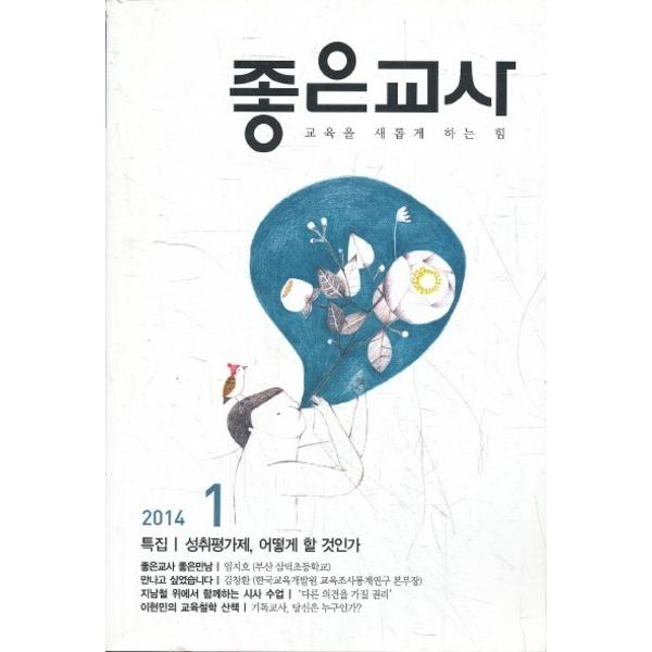 잡지)좋은교사 (2014년 1월)