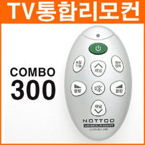 LG 삼성 대우 아남 NOTTOO COMBO-300 TV 통합리모컨