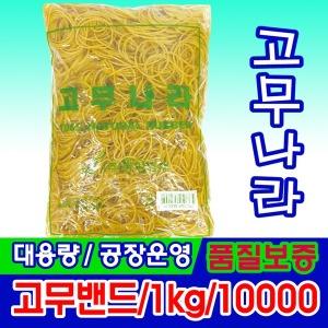고무나라 (정 1KG) 고무밴드/고무줄/노랑 노란고무줄