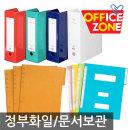 正화일 파일 문서보관상자 칼라 정부화일 황화일 박스