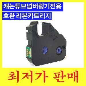 TM-RC03BK/호환 캐논 카트리지리본/튜브넘버링기/먹지