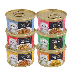 프리미엄 골드GOLD 런치캔 맛혼합구성 24개 고양이캔