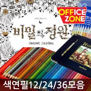 각인)색연필(비밀의정원)수채화 12색24색36색넥스프로