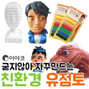 이야코 유점토모음/소프트유토/하드유토/점토