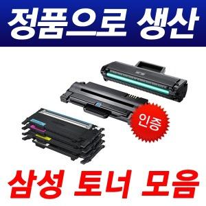 SCX-4622FK 3405F 3400 ML-2164 2165 2168W 1665K정품