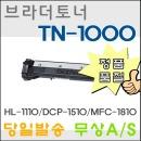 브라더 TN-1000 HL-1110 MFC-1810 DCP-1510 재생토너