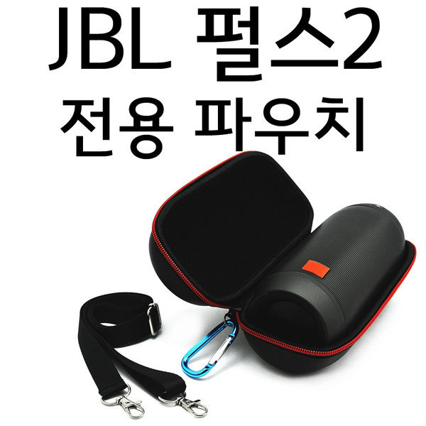 JBL 펄스2 케이스 전용 파우치 커버 PULSE2