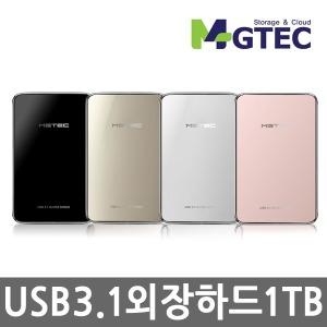 엠지텍 테란3.1 USB3.1[1T(HDD)] 2016년 USB3.1 테란3.1외장하드 1TB/1테라/상품권증정