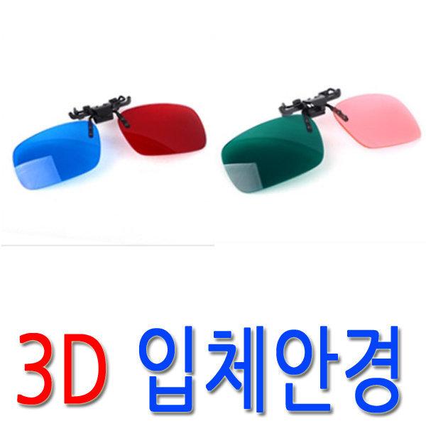 3D 입체 안경+파우치 오버글라스형 적청 영화