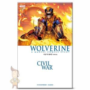 (사은품)시공사 / 시빌 워 : 울버린 - 시공그래픽노블