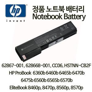 HP정품배터리 Probook 6560b CC06 HSTNN-CB2F  8560p