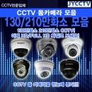 JYCCTV 실내 적외선돔카메라 매장감시카메라 CCTV모음