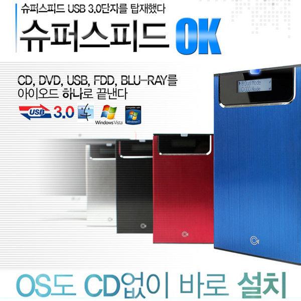 CNS Iodd2531 USB3.0 가상 ODD/Blu-ray 드라이브