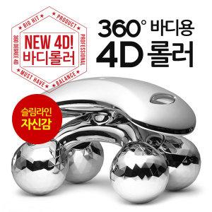 360도 4D마사지롤러/바디롤러/바디마사지
