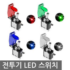 LED 전투기 스위치 램프 토글 DC12V DIY 버튼 자동차
