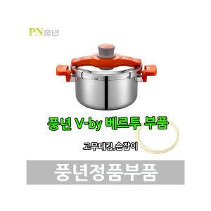 풍년 베르투 V by 압력솥 패킹부품 VBVPC-06/VBVPC-08
