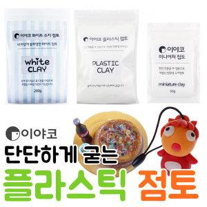 이야코 플라스틱 수지점토/공작/악세사리만들기