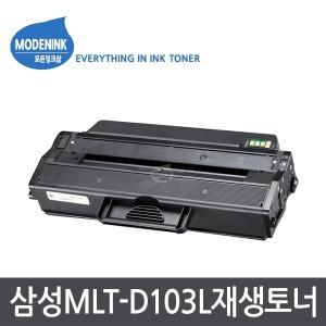 MLT-D103L 재생 ML-2950ND 2951D SCX-4726FN 4729FW