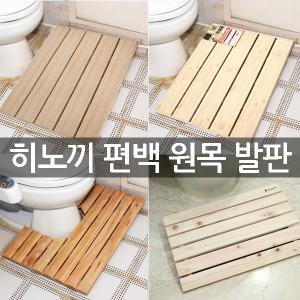 욕실발판 변기발판 히노끼발판 발매트 욕실용품샤워기