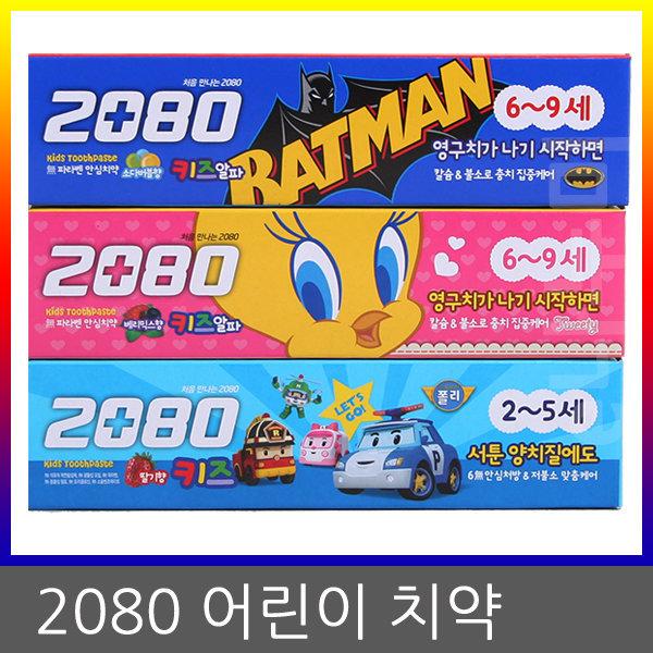 2080 어린이치약 6개 최저가 /유아치약/어린이칫솔