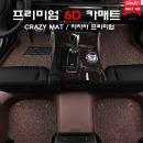6d매트 BMW 벤츠 아우디 현대 기아 쉐보레 쌍용 삼성