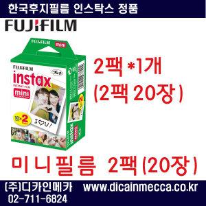(정품) 미니필름2팩(20장) (인스탁스 미니/쉐어용)무