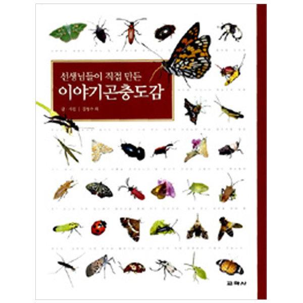 선생님들이 직접 만든 이야기 곤충 도감 / 교학사