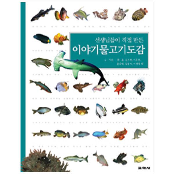 선생님들이 직접 만든 이야기 물고기 도감 / 교학사