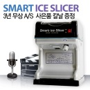 최신형 프리미엄 빙수기/ PSM-6001 칼날5개 A/S 3년