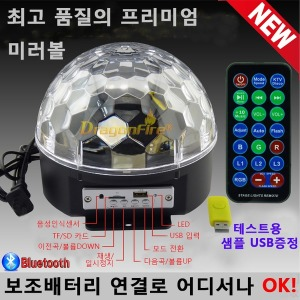 LED 미러볼 무대조명 특수조명 핀 클럽 무빙라이트