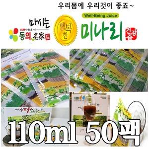 진짜 미나리즙 110ml 50팩/청도미나리/부추즙/엑기스