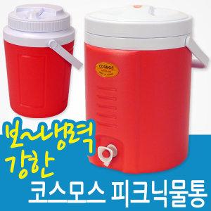 코스모스 피크닉 물통 물병 캠핑 보온 아이스박스
