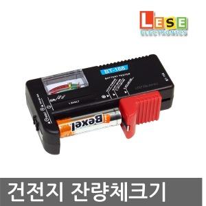 배터리테스터 기/BT-168/ 건전지잔량체크 기/쉬운측정