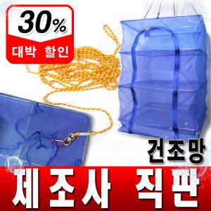 낚시 캠핑용 특대형 건조망/식기 생선 채소 건조대