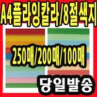 A4 플라잉칼라 8절 칼라 용지 종이 복사지 색지 250매