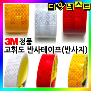 3M 고휘도 반사 테이프 안전 야광 스티커 폼 리플렉터