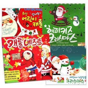 옵션택1/신나는어린이캐롤모음곡/크리스마스/루돌푸/고요한밤/캐롤베스트/산타/동요/성탄절/christmas/CD사