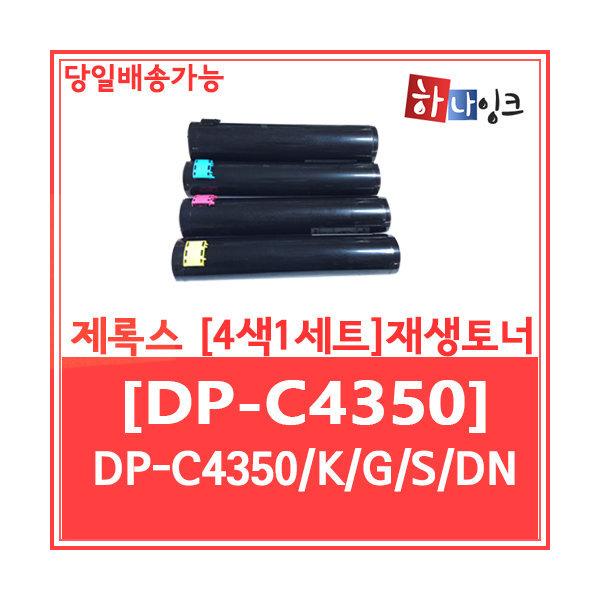후지제록스 재생토너/4색1세트/DP-C4350