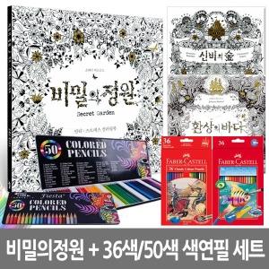 (총알배송)인기컬러링북+색연필SET/비밀의정원/재고多