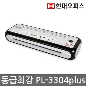 코팅기 PL-3304 Plus 4롤러 A4/A3용 가정용/사무용