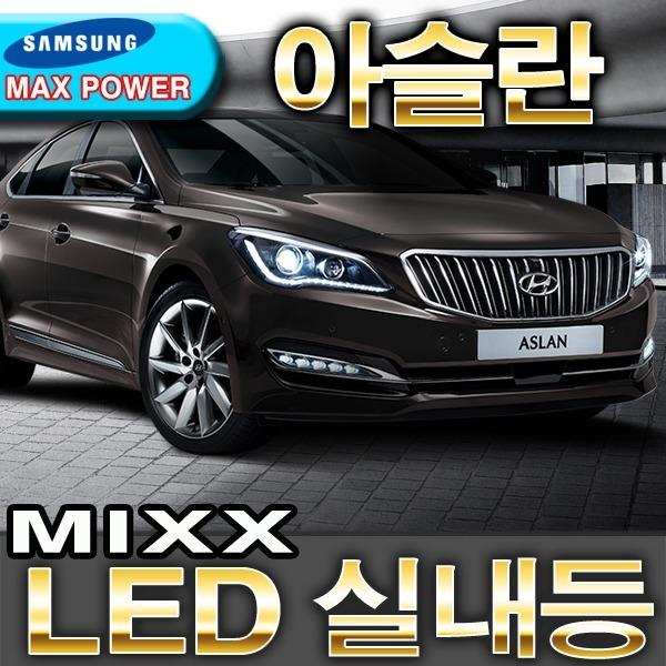 MIXX/파워실내등/LED실내등/아슬란 풀셋/삼성LED/믹스