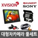 7인치모니터+소니후방카메라세트/소니52만화소/ccd800