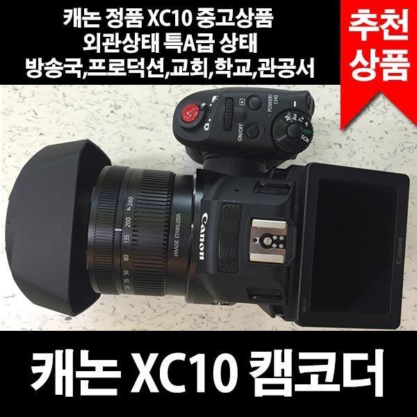 캐논/정품/XC10/4K/중고/캠코더/카메라/교회/방송국