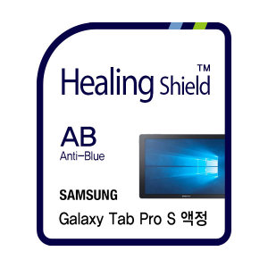 갤럭시탭 프로S 3in1 블루라이트차단 필름 1매