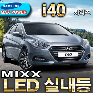 MIXX/파워실내등/LED실내등/40살룬/i40모던 풀셋/믹스