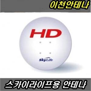 스카이라이프안테나 위성 KT 접시 안테나 수신기 TV
