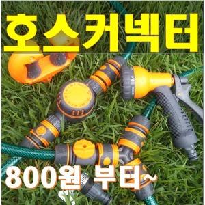 호스커넥터/연결구/분사기/스프링쿨러/수도꼭지/세차