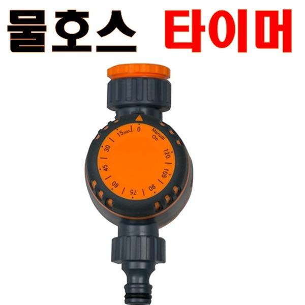 워터타이머/물호스/수도/커넥터/관수시간수동조절